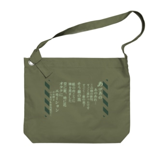 即売会用 Big shoulder bags