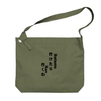 関西人 Big shoulder bags