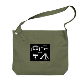 遊具 Big shoulder bags