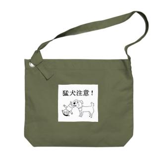 猛犬注意~豚人(ぶたびと)ver文字入~ Big shoulder bags
