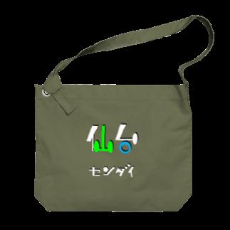 Danke Shoot Coffeeの仙台 Big shoulder bags