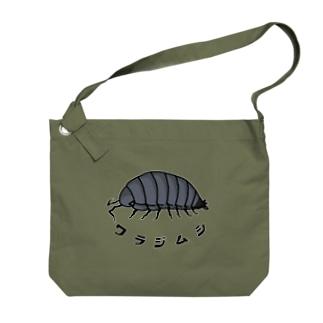 ワラジムシ Big shoulder bags