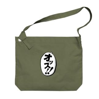 オッス!! Big shoulder bags