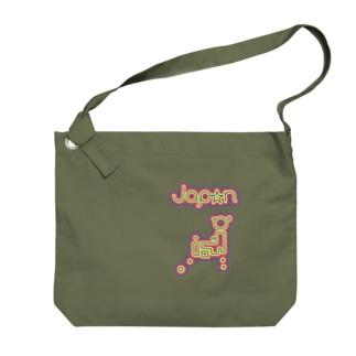 japan愛 Big shoulder bags