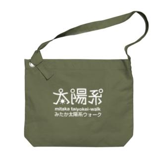 みたか太陽系ウォーク<みたか太陽系ウォーク応援!> Big shoulder bags