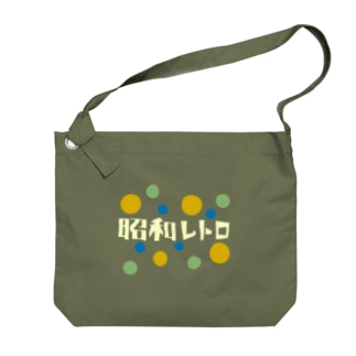 昭和レトロ Big shoulder bags