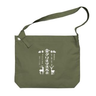クリスマス商会 Big shoulder bags