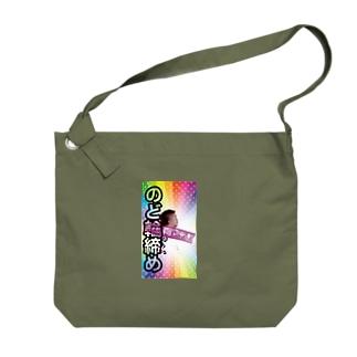 コレステロールタクヤグッズ Big shoulder bags