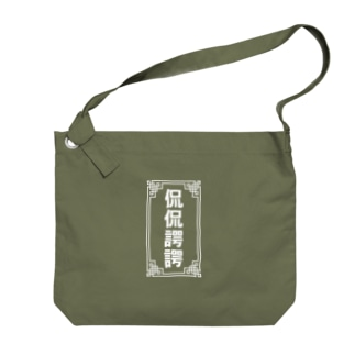 侃侃諤諤 Big shoulder bags