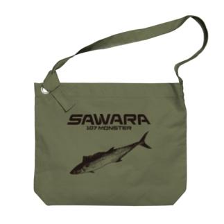 高速巻きドン!サワラ ウェア Big shoulder bags