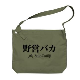日本単独野営協会オリジナルショルダーバッグ Big shoulder bags