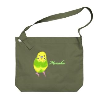 やさしいインコ(もなかちゃん) Big shoulder bags