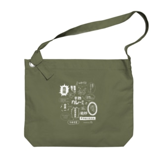 名言づくし Big shoulder bags
