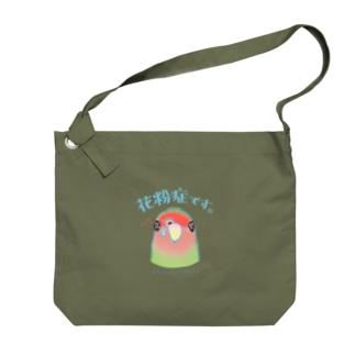 花粉症です。(コザクラインコ) Big shoulder bags