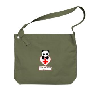 たすけがひつようなときのパンダさん Big shoulder bags