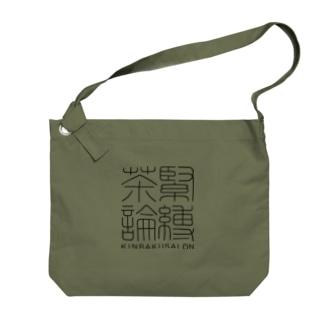 緊縛茶論 ロゴグッズ(黒) Big shoulder bags