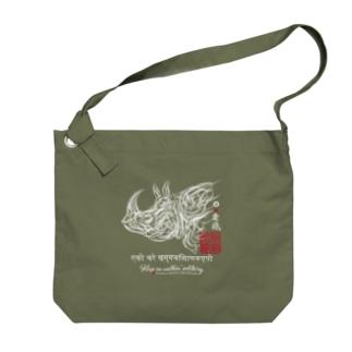 犀の角のように ver.2.0 Big shoulder bags