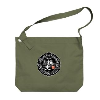 本田株主 Big shoulder bags