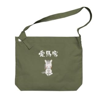馬イラスト514 愛馬家 白 Big shoulder bags