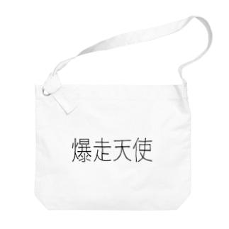 爆走天使 Big shoulder bags