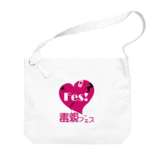 毒親フェスロゴ Big shoulder bags