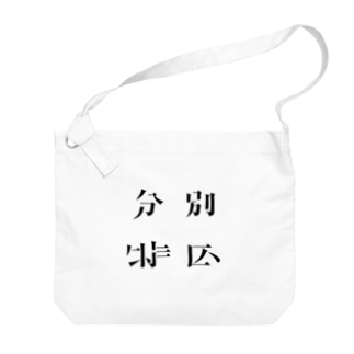 映画「分別特区」ロゴ Big Shoulder Bag