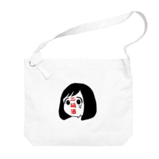 二級酒ちゃん Big shoulder bags