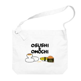 オモチ&オスシ Big shoulder bags