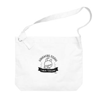 ひねくれうさぎ Big shoulder bags