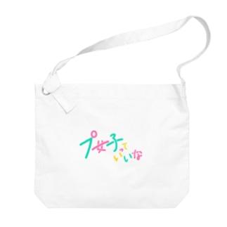 プ女子っていいな(カラフル) Big shoulder bags