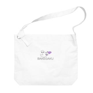 BAKEGAKU Big shoulder bags