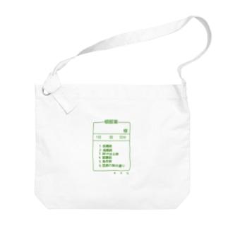 頓服薬 Big shoulder bags