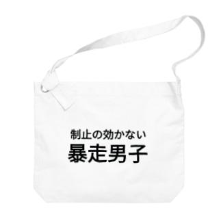 制止の効かない暴走男子 Big shoulder bags