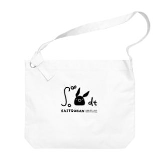 【復刻】積分サイトウサン(2008年版)黒インク印刷 Big shoulder bags