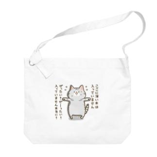 薄い本を隠す猫さん Big shoulder bags