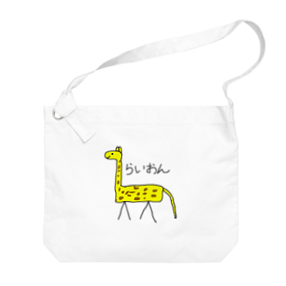 惚杉のワニ Big shoulder bags