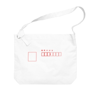 郵便ハガキ Big shoulder bags