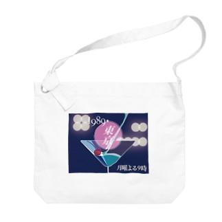 1989・東京〜CM〜 Big shoulder bags