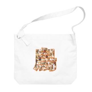 キンカ「鳥」 Big shoulder bags