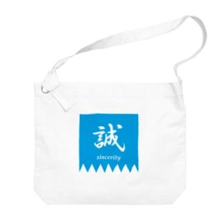 Makotoのしるし Big shoulder bags