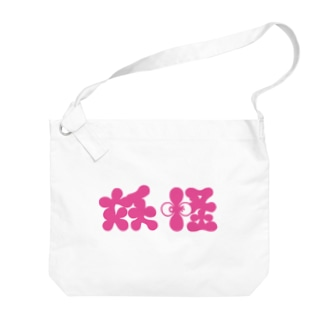 妖怪 Big shoulder bags