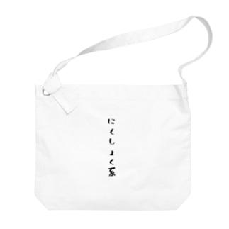 にくしょく系 Big shoulder bags