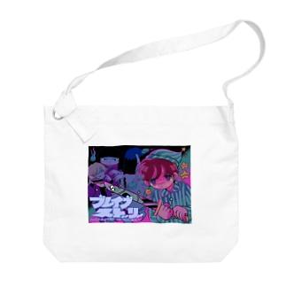 ブレイブストーリー〜トイレの章〜 Big shoulder bags