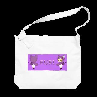 ウサネコのぷり☆ネコちゃん パープル Big shoulder bags