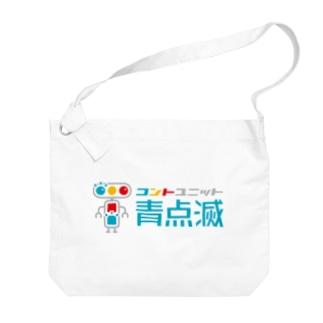 キャラクター+文字 Big shoulder bags