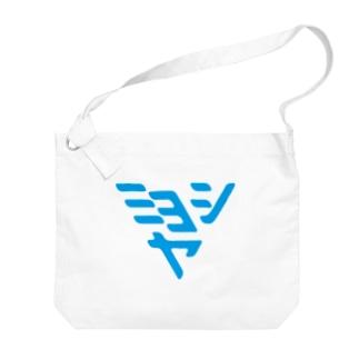 青みよしや Big shoulder bags