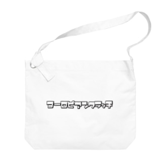 ヨーロピアンクラッチ(カタカナ) Big shoulder bags