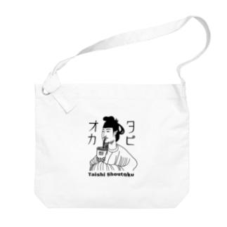 聖徳太子 初タピ Big shoulder bags