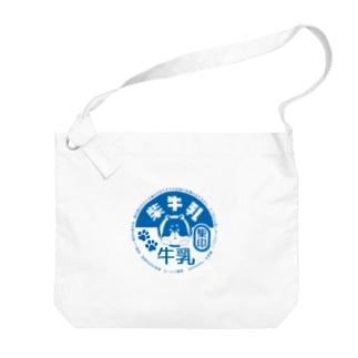 【柴組】柴印の牛乳 Big shoulder bags