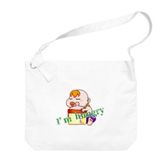 いつもの赤ちゃん-I'm hungry- Big shoulder bags